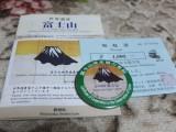 2013 富士山(弾丸登山)